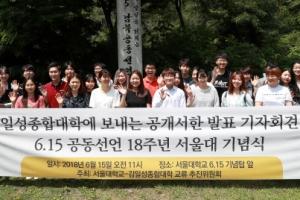 """""""우리도 평양서 남북회담 합시다""""…서울대생들 김일성대에 편지"""