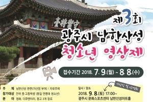 3회  남한산성 청소년 영상제 작품 공모