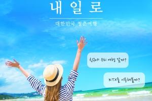 코레일 '내일로' 판매 시작… 3일권 신설·만 29세 이하로 대상 확대