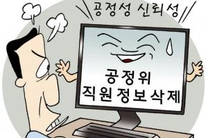[경제 블로그] 홈피서 직원 정보 지우면 '공정'해지나요?