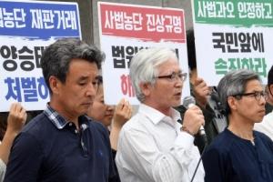 [사법농단 후속 조치] 고발 14건… 檢 양승태·박병대 등 조사 불가피