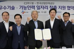 한국산업인력공단-cj푸드빌, 일자리 창출 협약