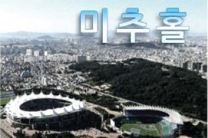 [씨줄날줄] 미추홀구(區)/서동철 논설위원