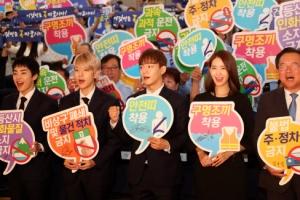 [포토] 안전홍보대사 된 소녀시대 윤아와 EXO 첸백시