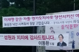 """""""이재명 같은 자를 당선시키다니…"""" 뒤끝 작렬 낙선 현수막"""