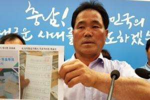'한 표 차이 낙선' 청양군의원 후보, 무효확인 소청