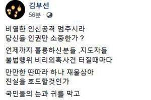 [포토] '비열한 인신공격 멈추시라' 김부선씨, SNS에 글 게시