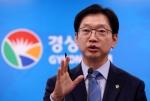 """김경수 """"경제혁신·민생살…"""