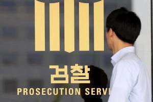 '재판거래 의혹' 본격 수사…대법원에 하드디스크 통째로 요청