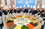'화합의 비빔밥'…인천…