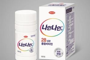 한미약품, 하루 한 알 28종 영양소 OK