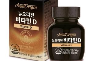 유한양행, 자연 품은 뉴오리진 비타민