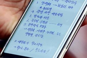'친박, 비박…목을 친다'…카메라에 포착된 한국당 의원 메모