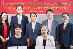 백석예대-주한중국문화원 MOU 체결…문화·예술 분야 적극 협력