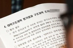 전국 대학 86곳, 정원감축·재정지원 제한 가능성…8월 확정