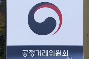검찰, 공정위 간부 불법취업·기업사건 부당종결 정황 수사