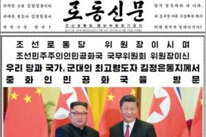 北매체, 김정은 방중 마치기 전 신속보도 '파격'…김여정 작품?