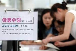 [포토] 아동당 월10만원, 아동수당 신청 시작
