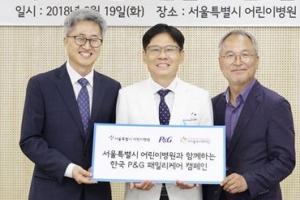 [비즈+] 한국P&G, 어린이병원과 MOU