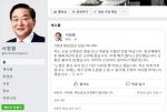 '친박 맏형' 서청원 한국…