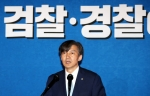 """조국 """"법무-행안 장관 타…"""
