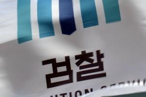 """[단독]현직 부장검사 """"법무부, 검경 수사조정권 논의 절차 밝혀라"""""""