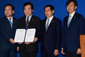 검경 수사권조정 합의문, 오후 3시 국회 사개특위 전달