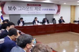 """자유한국당, 쇄신 토론회서 """"태블릿PC 진실 밝혔어야"""""""