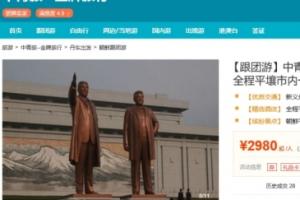 북한 고려항공 시진핑 주석 고향 첫 운항