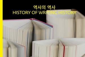 유시민 새책 '역사의 역사' 독특한 표지…네티즌 반응은