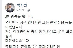 """박지원 """"김종필, 5·16 뺄 수만 있다면 가장 멋진 정치인"""""""