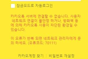 """카카오톡, 한때 1시간 가까이 장애…""""내부 업데이트 중 오류"""""""