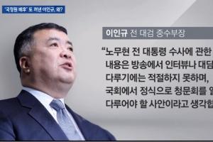 """이인규 """"국회에서 청문회하면 나가겠다"""""""