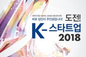 국내 최대 범부처 창업경진대회 '도전! K-스타트업 2018' 참가기업 모집