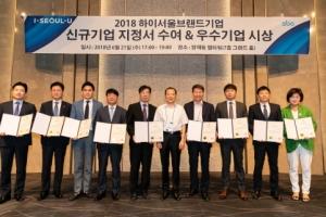 SBA, 2018 하이서울브랜드 신규가입 지정서 수여 및 우수기업 시상식 개최