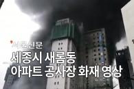 세종시 아파트 건설 현장서 큰 화재 발생