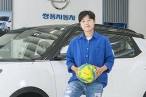 '지메시' 지소연 티볼리 홍보대사