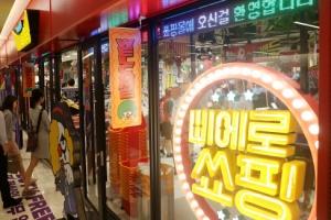 '만물잡화점' 삐에로쑈핑, 개점 11일 만에 11만명 찾았다