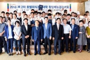 우송대 호텔외식조리대학, 창업메뉴 경진대회 성공리에 진행