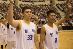 코트 위에서 하나된 남북 농구선수들…관중석에선 '고향의 봄'