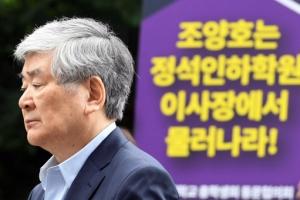 [서울포토] 영장실질심사 출석하는 조양호 회장