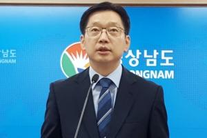 특검, 김경수 국회의원 시절 보좌관 자택·승용차 압수수색
