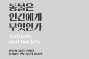 [김초엽 작가의 과학을 펼치다] 삼겹살 굽는 애묘인 '차별의 그늘'