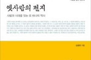지식인의 편지로 본 조선시대 삶과 역사