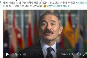 """""""한국서 근무는 큰 영광…비빔밥·안동소주 즐겨"""""""