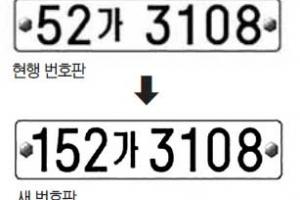 새로운 자동차 번호판 앞쪽 숫자 '세 자리'로