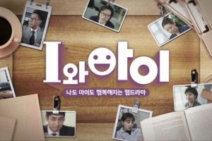 저출산고령사회위원회, 웹 드라마 'I와 아이' 공개