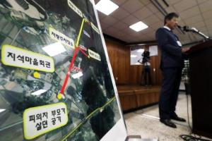 [포토] 강진여고생 살인사건 수사상황 발표