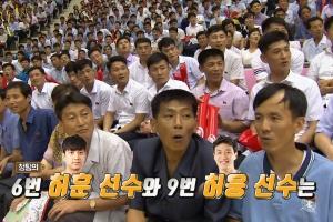 [영상] 허웅·허훈이 허재 아들임을 알게 된 북한 관객들 반응