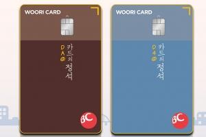 우리카드 '카드의 정석' 온라인 전용 상품 출시